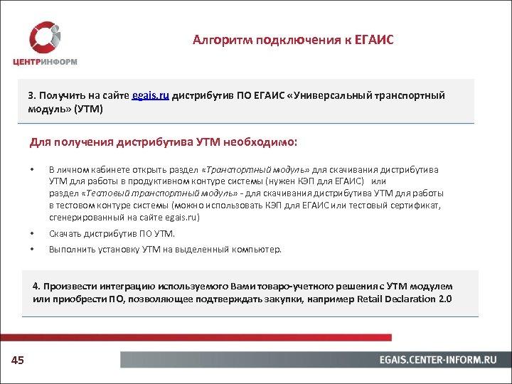 Алгоритм подключения к ЕГАИС 3. Получить на сайте egais. ru дистрибутив ПО ЕГАИС «Универсальный