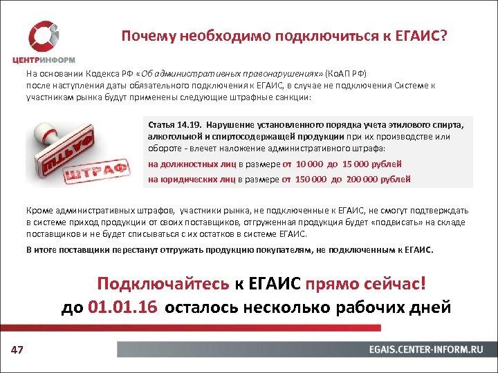 Почему необходимо подключиться к ЕГАИС? На основании Кодекса РФ «Об административных правонарушениях» (Ко. АП
