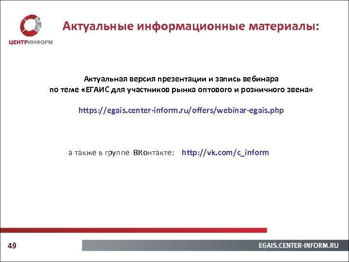 Актуальные информационные материалы: Актуальная версия презентации и запись вебинара по теме «ЕГАИС для участников