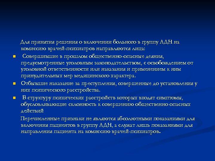 n n n Для принятия решения о включении больного в группу АДН на комиссию