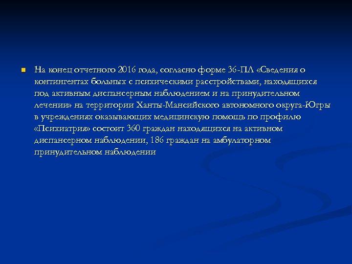 n На конец отчетного 2016 года, согласно форме 36 -ПЛ «Сведения о контингентах больных