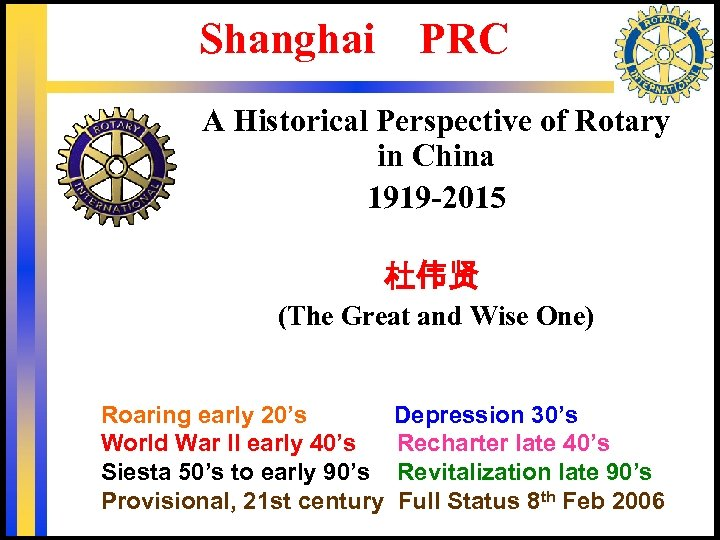 Shanghai PRC A Historical Perspective of Rotary in China 1919 -2015 杜伟贤 (The Great