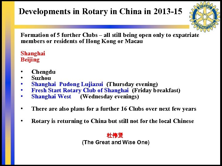 Developments in Rotary in China in 2013 -15 Formation of 5 further Clubs –