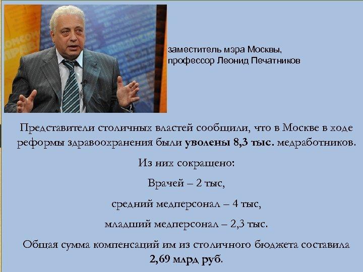 заместитель мэра Москвы, профессор Леонид Печатников Представители столичных властей сообщили, что в Москве в