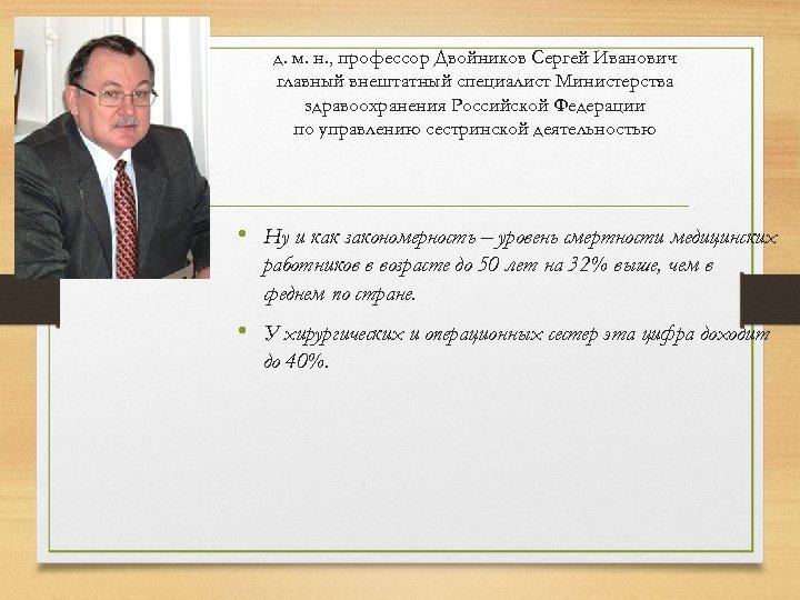 д. м. н. , профессор Двойников Сергей Иванович главный внештатный специалист Министерства здравоохранения Российской