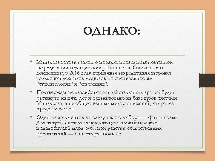 ОДНАКО: • Минздрав готовит закон о порядке проведения поэтапной аккредитации медицинских работников. Согласно его