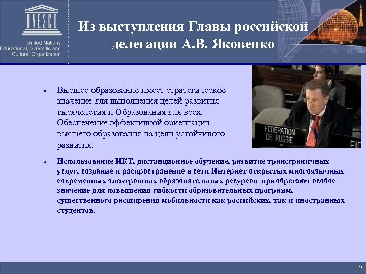 Из выступления Главы российской делегации А. В. Яковенко Ø Ø Высшее образование имеет стратегическое