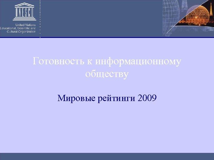 Готовность к информационному обществу Мировые рейтинги 2009