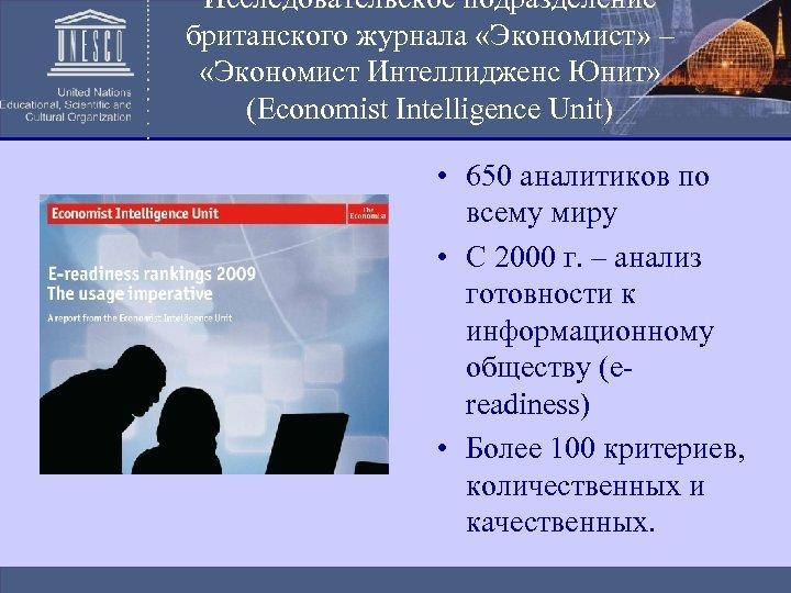 Исследовательское подразделение британского журнала «Экономист» – «Экономист Интеллидженс Юнит» (Economist Intelligence Unit) • 650