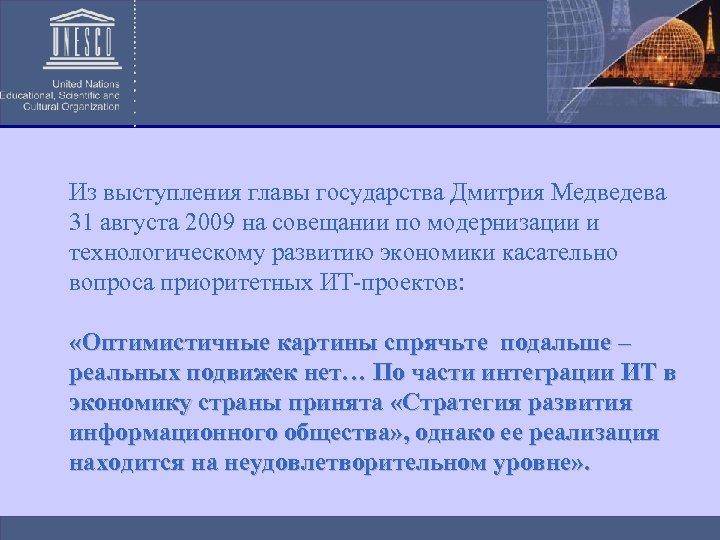 Из выступления главы государства Дмитрия Медведева 31 августа 2009 на совещании по модернизации и