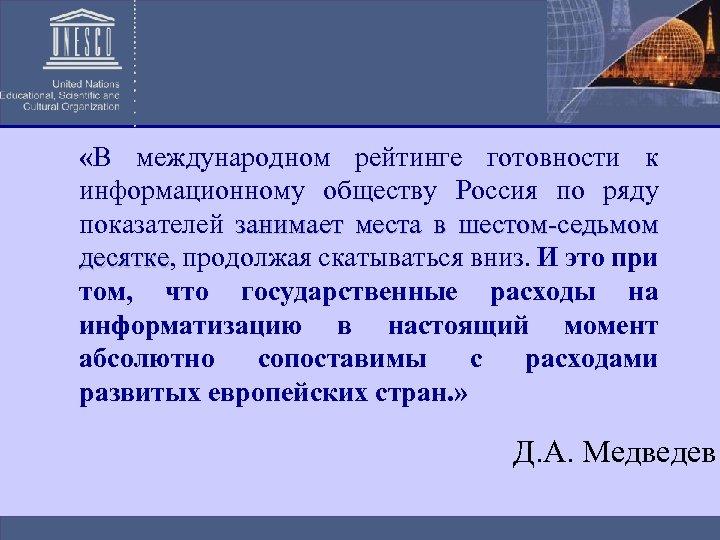 «В международном рейтинге готовности к информационному обществу Россия по ряду показателей занимает места