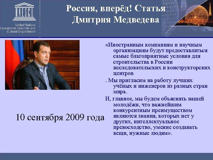 Россия, вперёд! Статья Дмитрия Медведева «Иностранным компаниям и научным организациям будут предоставляться самые благоприятные