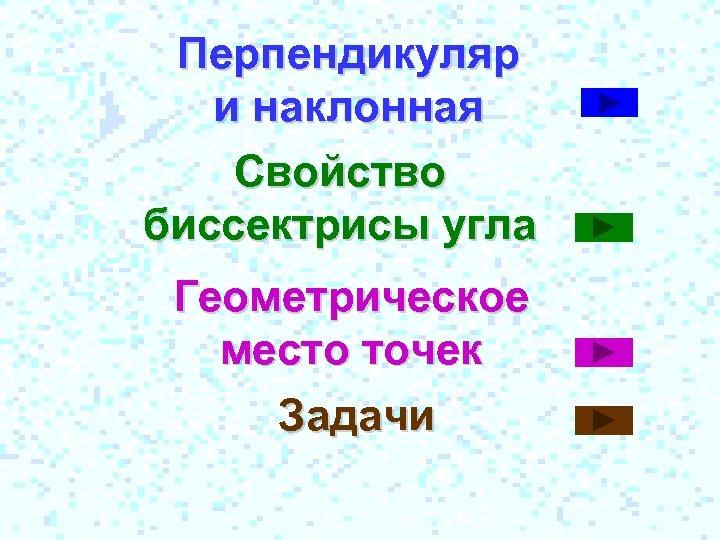 Перпендикуляр и наклонная Свойство биссектрисы угла Геометрическое место точек Задачи