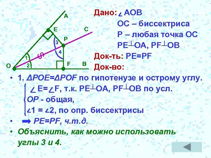 Дано: АОВ ОС – биссектриса E C Р – любая точка ОС P 3