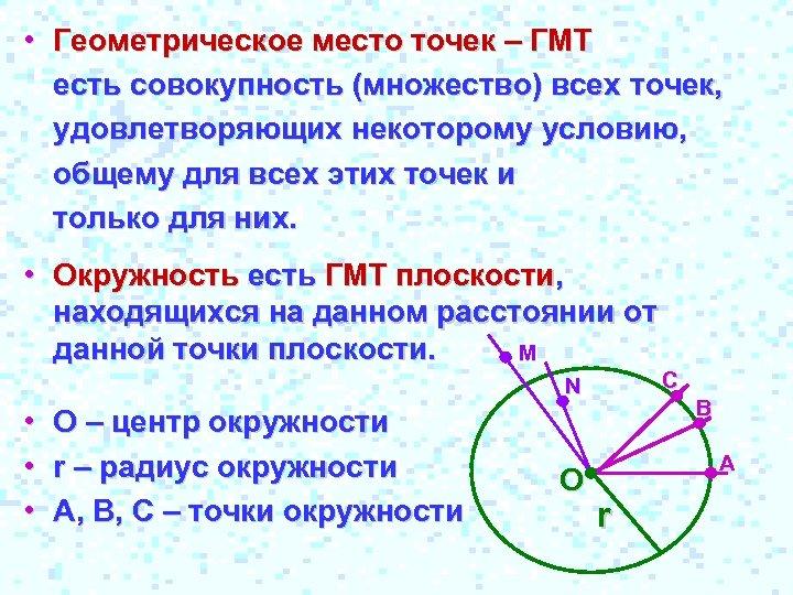 • Геометрическое место точек – ГМТ есть совокупность (множество) всех точек, удовлетворяющих некоторому