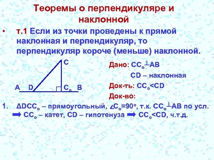 Теоремы о перпендикуляре и наклонной • т. 1 Если из точки проведены к прямой
