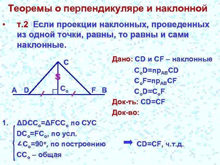 Теоремы о перпендикуляре и наклонной • т. 2 Если проекции наклонных, проведенных из одной