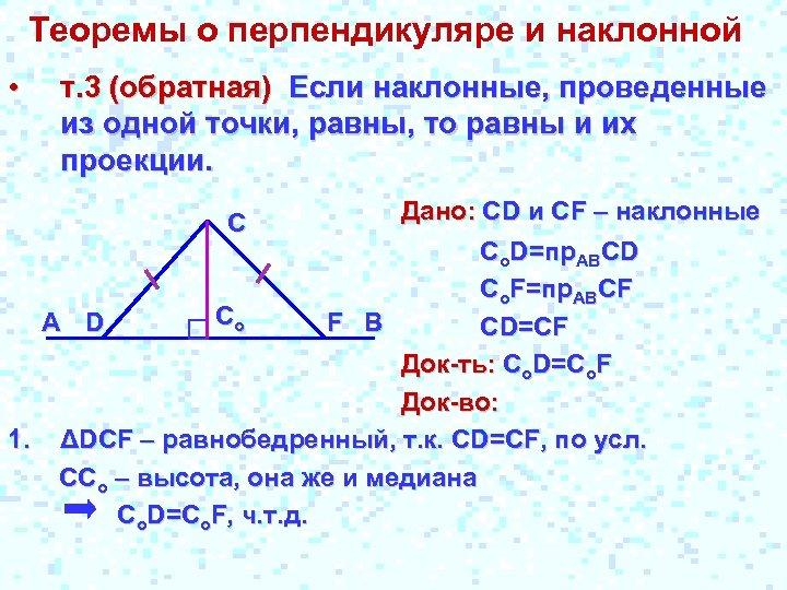 Теоремы о перпендикуляре и наклонной • т. 3 (обратная) Если наклонные, проведенные из одной