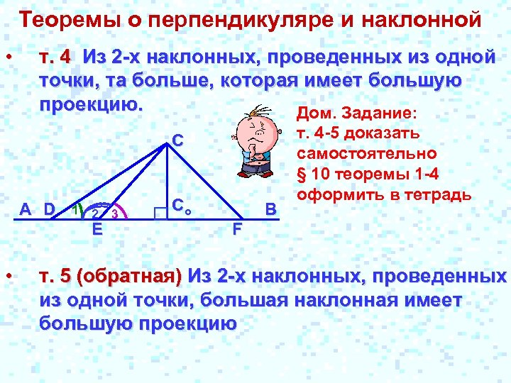 Теоремы о перпендикуляре и наклонной • т. 4 Из 2 -х наклонных, проведенных из