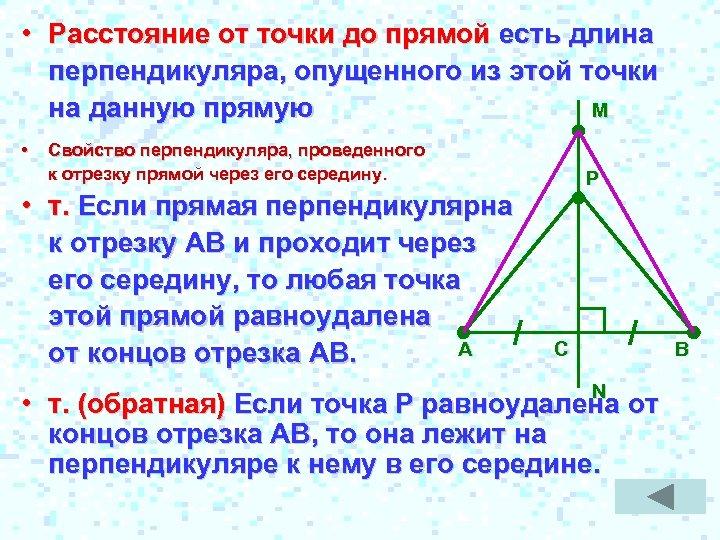 • Расстояние от точки до прямой есть длина перпендикуляра, опущенного из этой точки