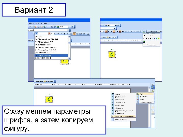 Вариант 2 Сразу меняем параметры шрифта, а затем копируем фигуру.