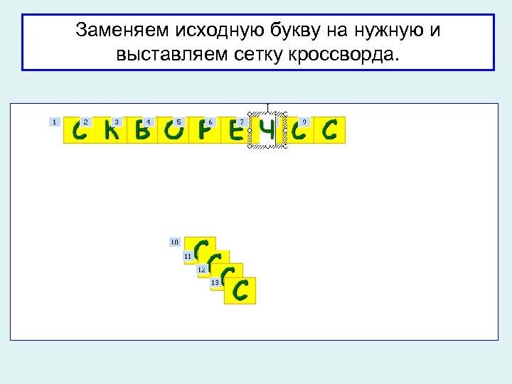 Заменяем исходную букву на нужную и выставляем сетку кроссворда.