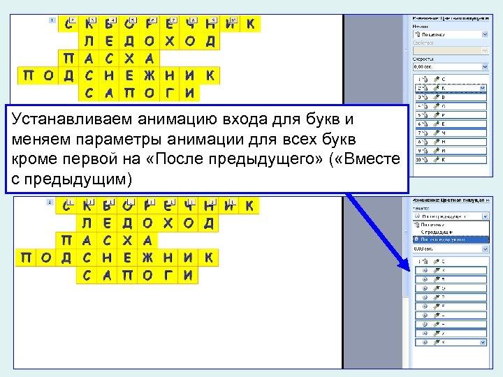 Устанавливаем анимацию входа для букв и меняем параметры анимации для всех букв кроме первой