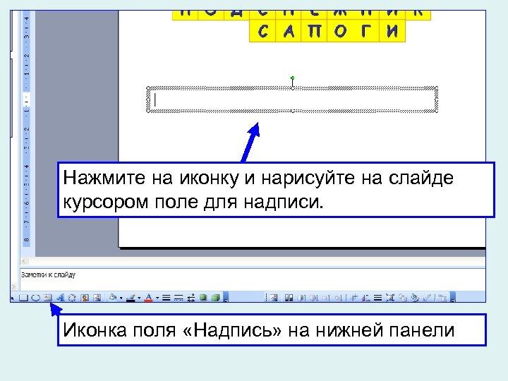 Нажмите на иконку и нарисуйте на слайде курсором поле для надписи. Иконка поля «Надпись»