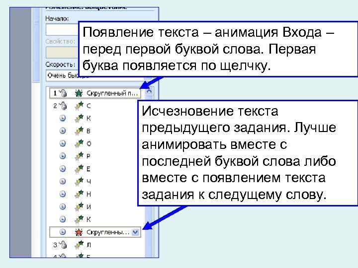 Появление текста – анимация Входа – перед первой буквой слова. Первая буква появляется по