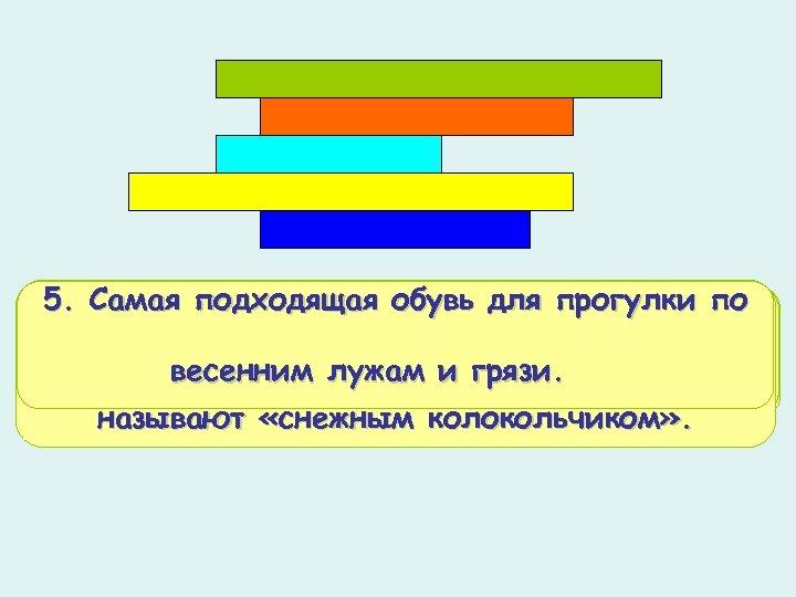 С К Л П А П О Д С С В Е С Н