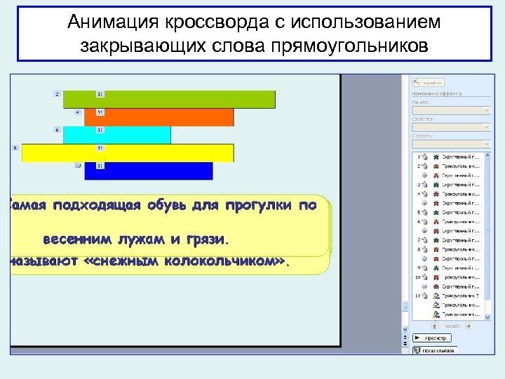 Анимация кроссворда с использованием закрывающих слова прямоугольников