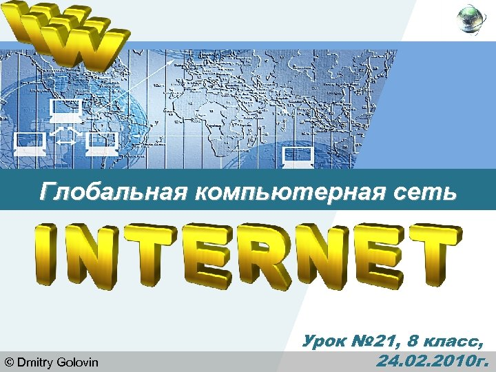 LOGO Глобальная компьютерная сеть www. themegallery. com © Dmitry Golovin Урок № 21, 8