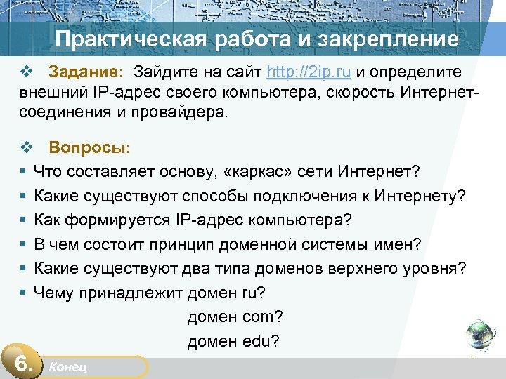 Практическая работа и закрепление v Задание: Зайдите на сайт http: //2 ip. ru и
