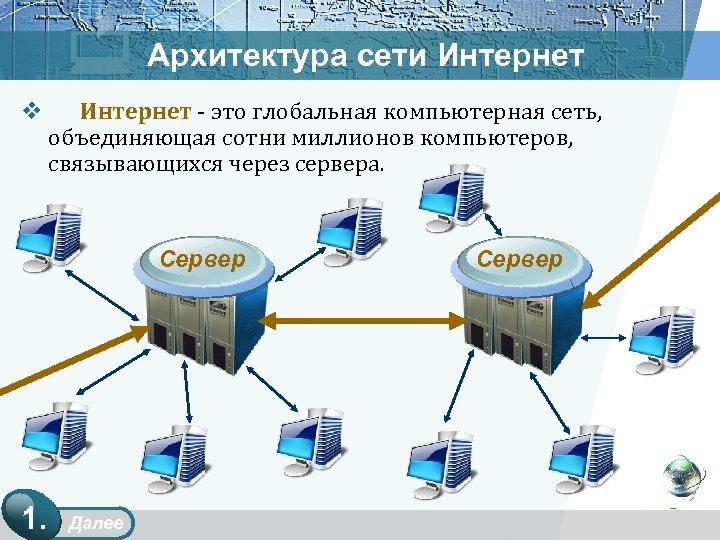 Архитектура сети Интернет v Интернет - это глобальная компьютерная сеть, объединяющая сотни миллионов компьютеров,