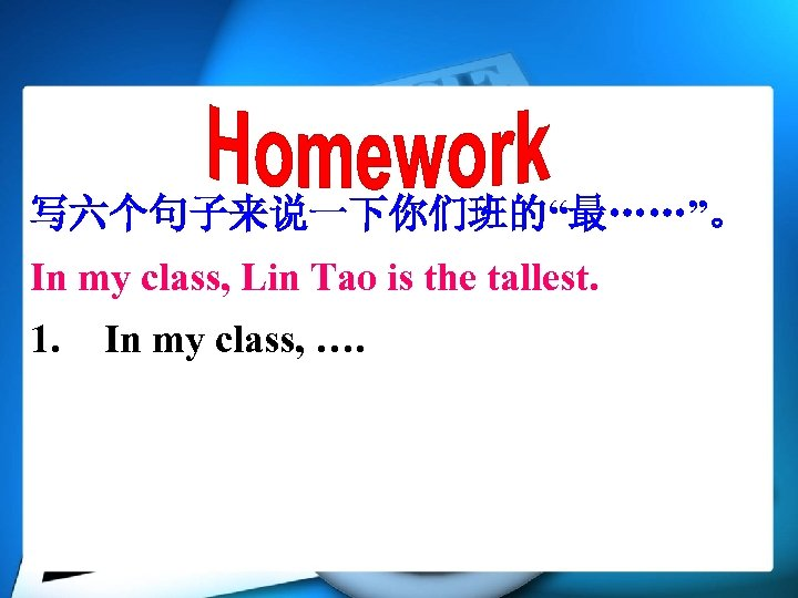 "写六个句子来说一下你们班的""最……""。 In my class, Lin Tao is the tallest. 1. In my class, …."