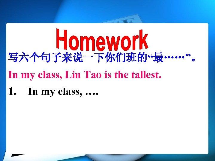 """写六个句子来说一下你们班的""""最……""""。 In my class, Lin Tao is the tallest. 1. In my class, …."""