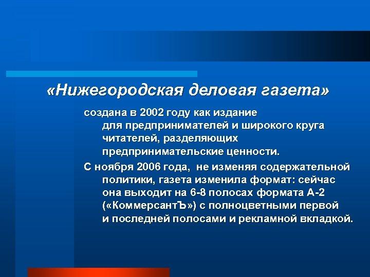 «Нижегородская деловая газета» создана в 2002 году как издание для предпринимателей и широкого