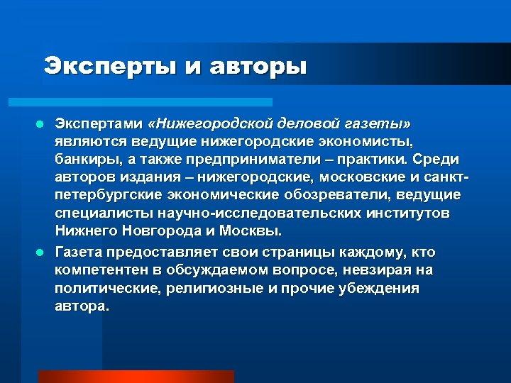 Эксперты и авторы Экспертами «Нижегородской деловой газеты» являются ведущие нижегородские экономисты, банкиры, а также