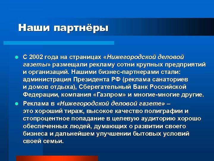 Наши партнёры С 2002 года на страницах «Нижегородской деловой газеты» размещали рекламу сотни крупных