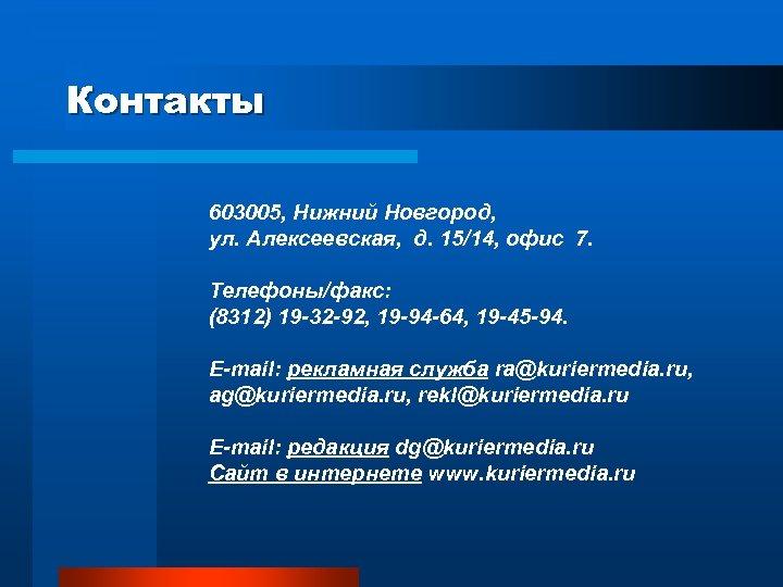 Контакты 603005, Нижний Новгород, ул. Алексеевская, д. 15/14, офис 7. Телефоны/факс: (8312) 19 -32