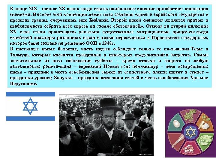 В конце XIX – начале XX веков среди евреев наибольшее влияние приобретает концепция сионизма.