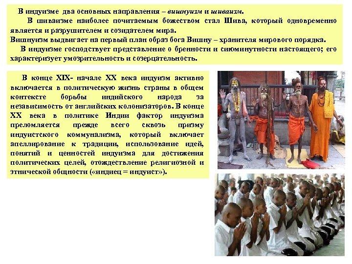 В индуизме два основных направления – вишнуизм и шиваизм. В шиваизме наиболее почитаемым божеством
