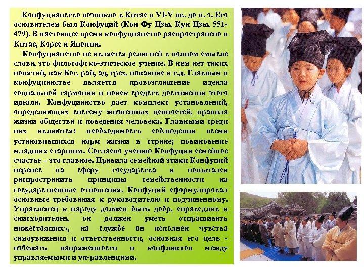 Конфуцианство возникло в Китае в VI V вв. до н. э. Его основателем был