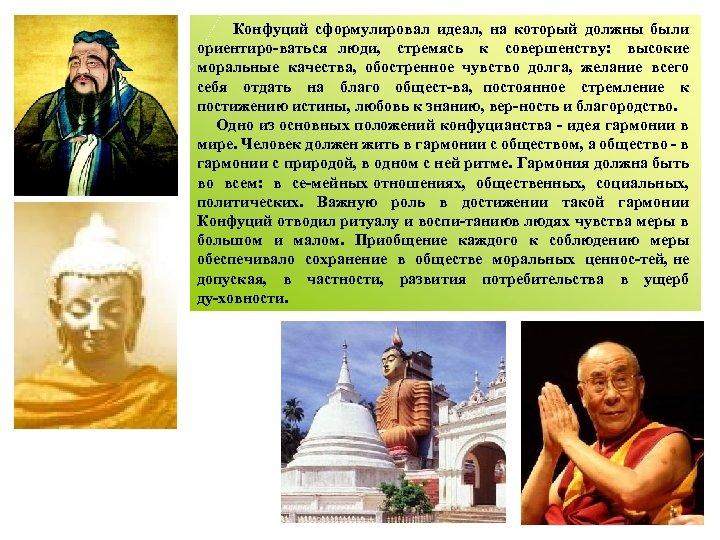 Конфуций сформулировал идеал, на который должны были ориентиро ваться люди, стремясь к совершенству: высокие
