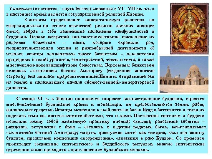 Синтоизм (от «синто» – «путь богов» ) сложился в VI – VII вв. н.