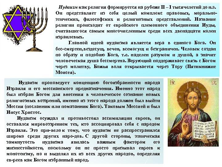Иудаизм как религия формируется на рубеже II – I тысячелетий до н. э. Он