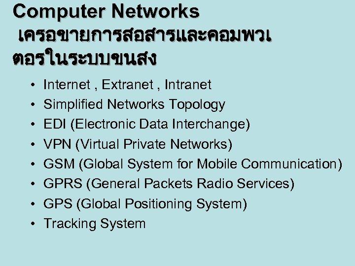 Computer Networks เครอขายการสอสารและคอมพวเ ตอรในระบบขนสง • • Internet , Extranet , Intranet Simplified Networks Topology