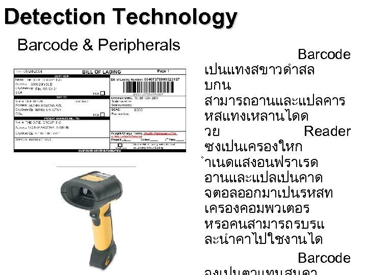 Detection Technology Barcode & Peripherals Barcode เปนแทงสขาวดำสล บกน สามารถอานและแปลคาร หสแทงเหลานไดด วย Reader ซงเปนเครองใหก ำเนดแสงอนฟราเรด