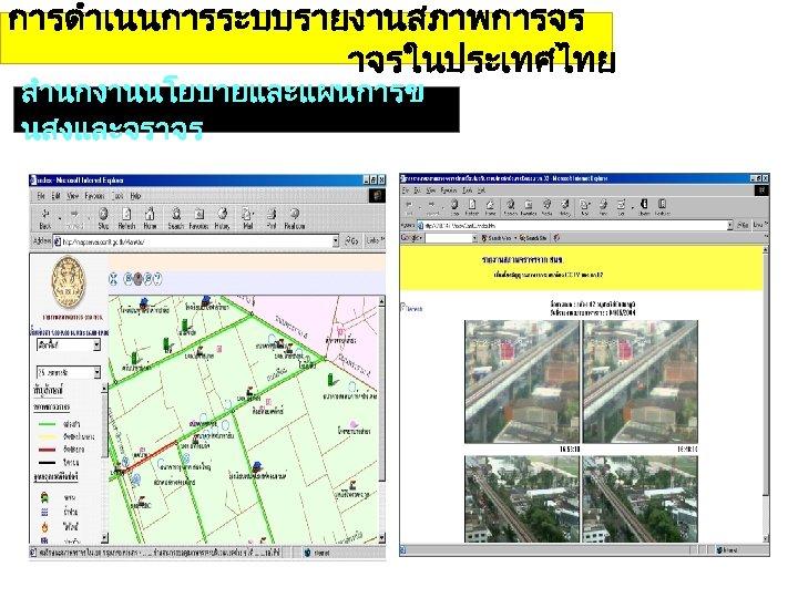 การดำเนนการระบบรายงานสภาพการจร าจรในประเทศไทย สำนกงานนโยบายและแผนการข นสงและจราจร