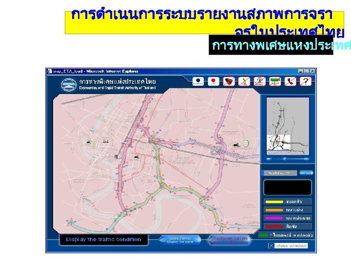 การดำเนนการระบบรายงานสภาพการจรา จรในประเทศไทย การทางพเศษแหงประเทศ